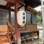 横須賀市:法道寺様